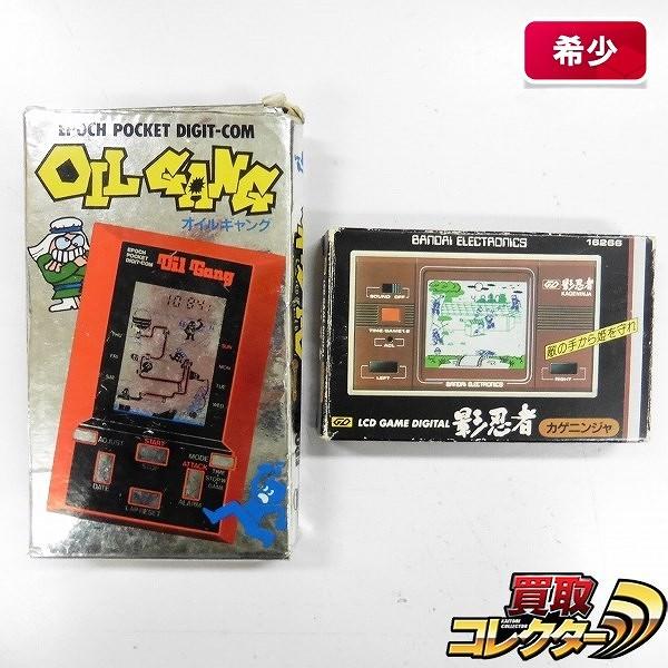 LCDゲーム エポック オイルギャング バンダイ 影忍者