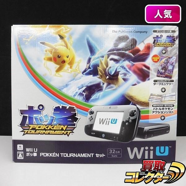 ニンテンドー Wii U ポッ拳 POKKEN TOURNAMENTセット