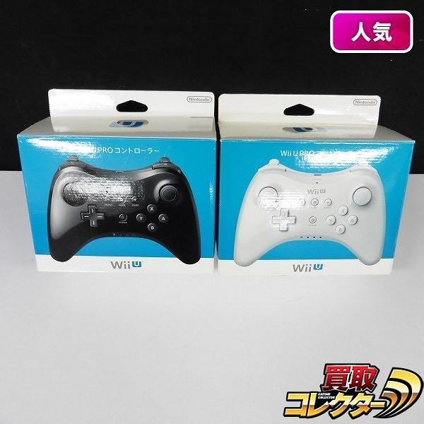 Wii U PRO コントローラー 白 黒 計2点