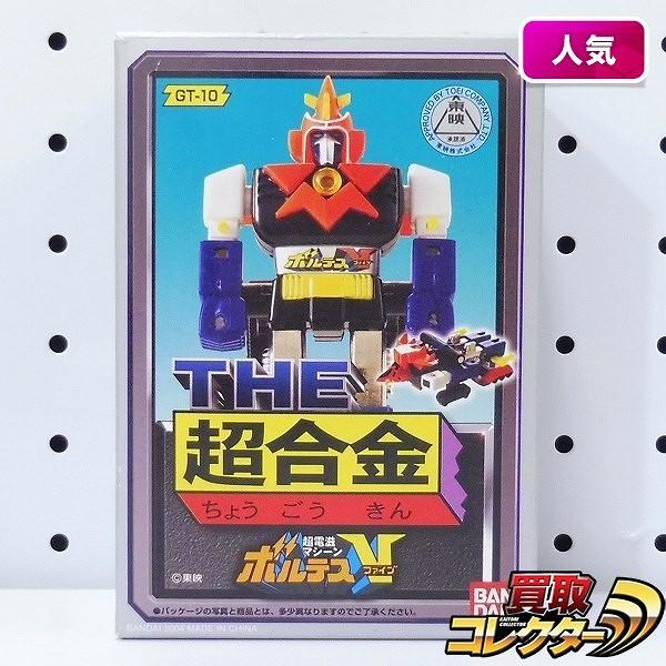 THE 超合金 GT-10 超電磁マシーン ボルテスⅤ / 魂ウェブ
