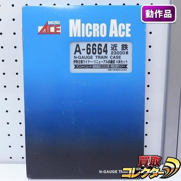 MICRO ACE A-6664 伊勢志摩ライナー リニューアル赤編成 6両