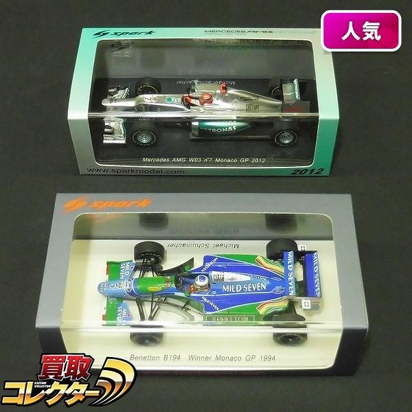 SPARK 1/43 ベネトン B194 モナコGP 1994 優勝 メルセデス AMG W03 #7 モナコGP 2012