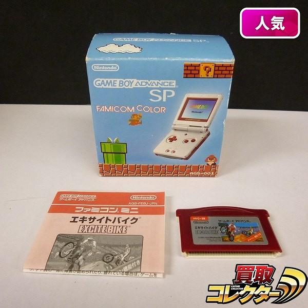 ゲームボーイアドバンスSP ファミコンカラー エキサイトバイク / GBA