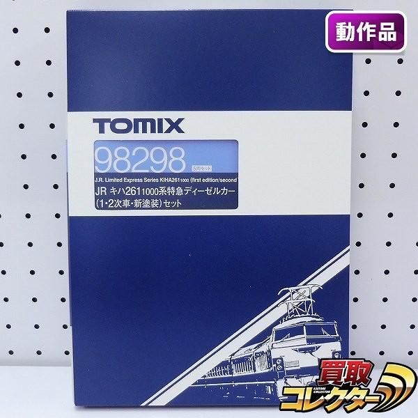 TOMIX 98298 JR キハ261-1000系 特急ディーゼル 1・2次車 新塗装