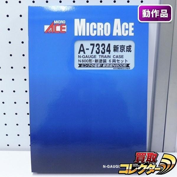 マイクロエース A-7334 新京成 N800形 新塗装 6両セット