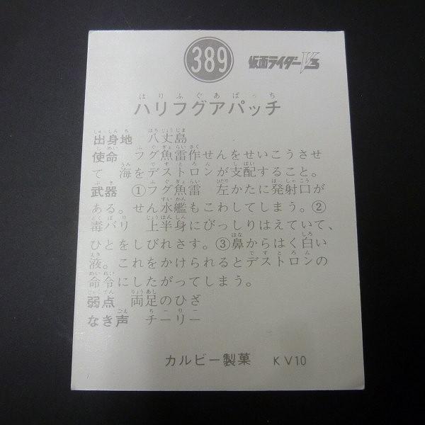 カルビー 旧 仮面ライダー V3 カード 389 KV10 当時物_2