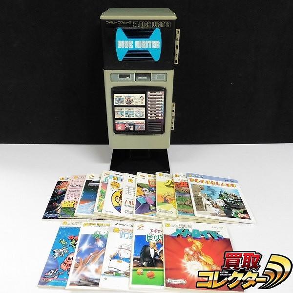 ファミコン ディスクシステム 15点 ガシャポン戦士 メトロイド 他 ディスクライター型ケース付