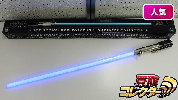 マスターレプリカ SW-220 STAR WARS EP4 フォースFX ライトセーバー ルーク