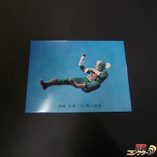カルビー 旧 仮面ライダー V3 カード 大当り 93 当時物