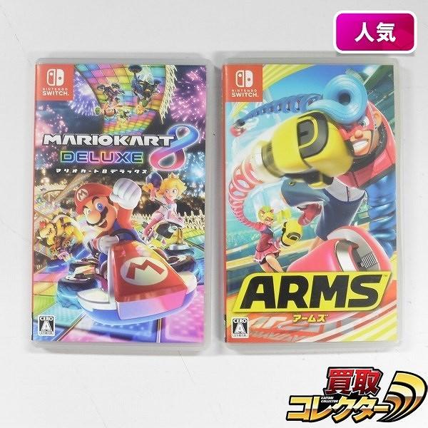 スイッチ ソフト マリオカート8 デラックス アームズ / ARMS