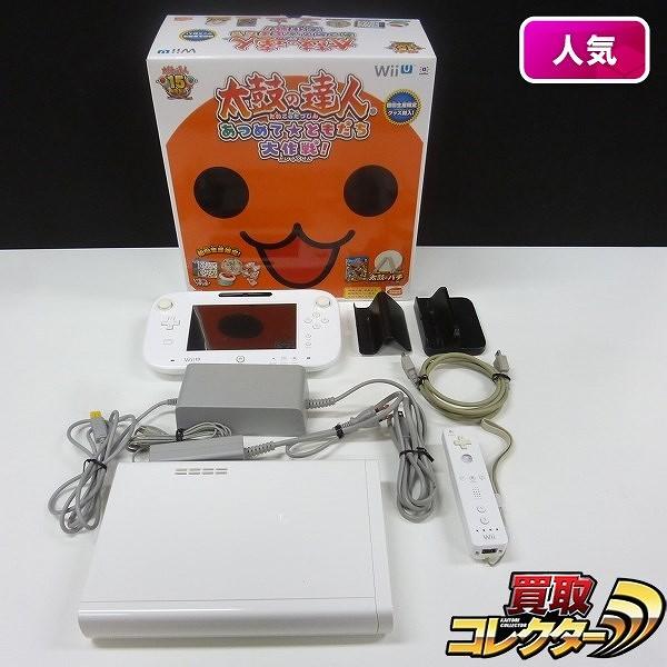 ニンテンドー Wii U 32GB & 太鼓の達人 あつめて☆ともだち大作戦! 初回生産限定