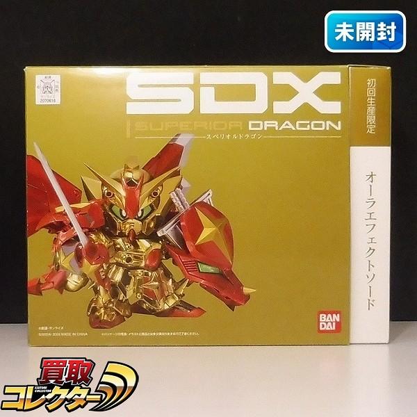 SDX スペリオルドラゴン 初回生産限定 オーラエフェクトソード付