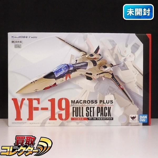 バンダイ DX超合金 YF-19 フルセットパック / マクロスプラス