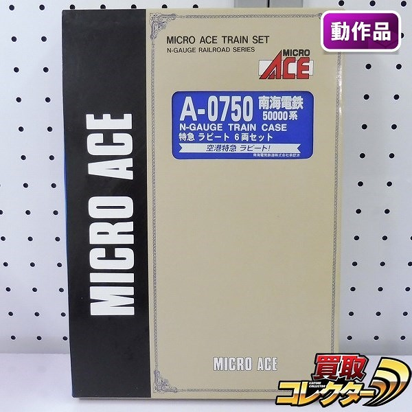MICRO ACE A-0750 南海電鉄 50000系 特急ラピート 6両セット