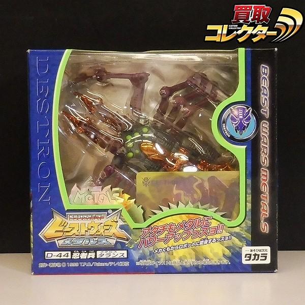 タカラ トランスフォーマー ビーストウォーズ D-44 忍者兵 メタルスタランス