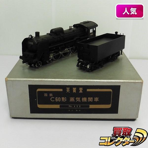天賞堂 HOゲージ NO.496 国鉄 C60形 蒸気機関車