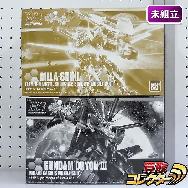 HG 1/144 ガンダムドライオンⅢ ドライ 煌式 ギラシキ / ビルドファイターズトライ
