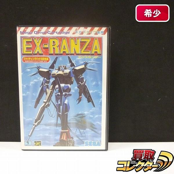 メガドライブ ソフト エクスランザー EX-RANZA