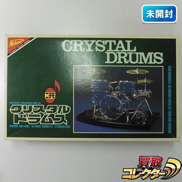 ニチモ 1/8 ミュージックシリーズNo.3 クリスタルドラムス