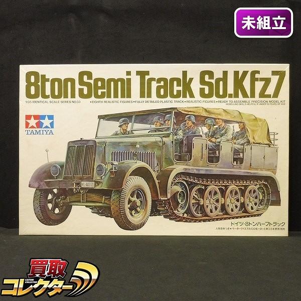 小鹿タミヤ 1/35 ドイツ 8トン ハーフトラック