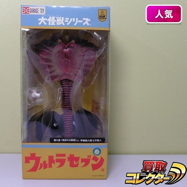 エクスプラス 大怪獣シリーズ ウルトラセブン編 宇宙蝦人間 ビラ星人