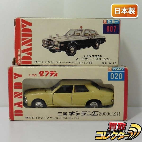 トミカダンディ トヨタクラウン スーパーサルーン パトカー 三菱ギャランΣ 2000GSR