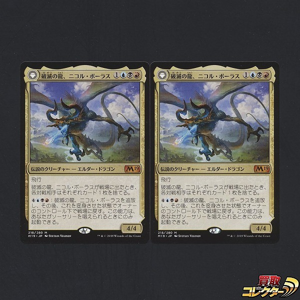 MTG 破滅の龍、ニコル・ボーラス 日本語版 2枚 M19 神話レア