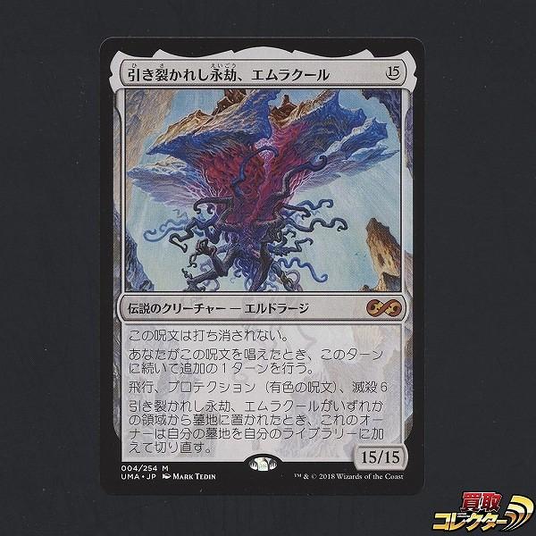 MTG 引き裂かれし永劫、エムラクール 日本語版 1枚 UMA 神話 M