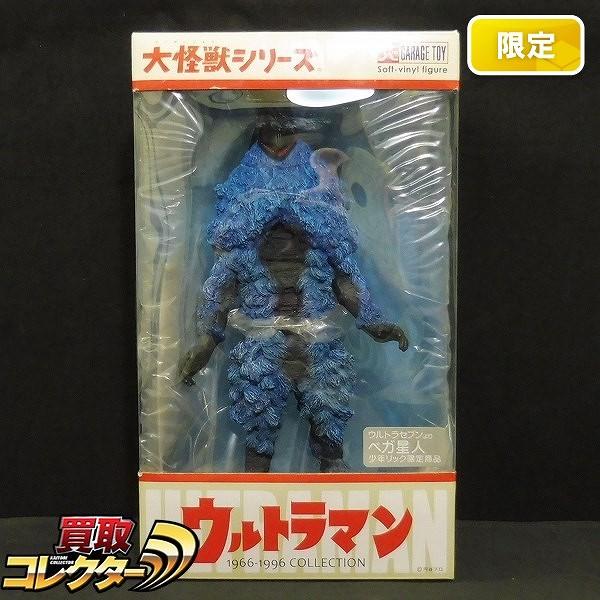 エクスプラス 大怪獣シリーズ ペガ星人 少年リック限定 / ウルトラセブン