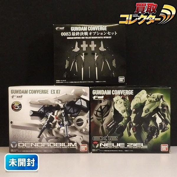 FW ガンダムコンバージ EX07 デンドロビウム 12 ノイエジール 0083 最終決戦オプションセット