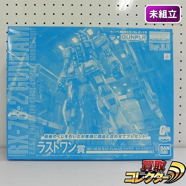 一番くじコラボ ラストワン賞 MG 1/100 ガンダムVer.3.0 ソリッドクリア リバース・ラストワン