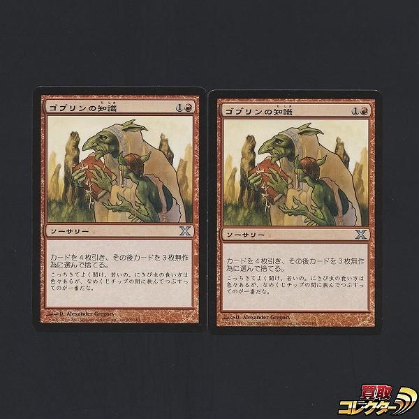 MTG ゴブリンの知識 Goblin Lore 日本語版 2枚 赤 モダン 10ED