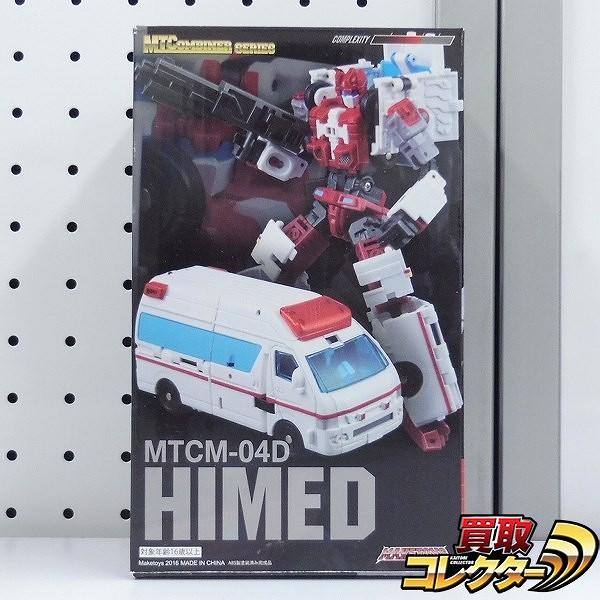 MAKETOYS メイクトイズ MTCM-04D ハイメッド HIMED / 非正規 TF