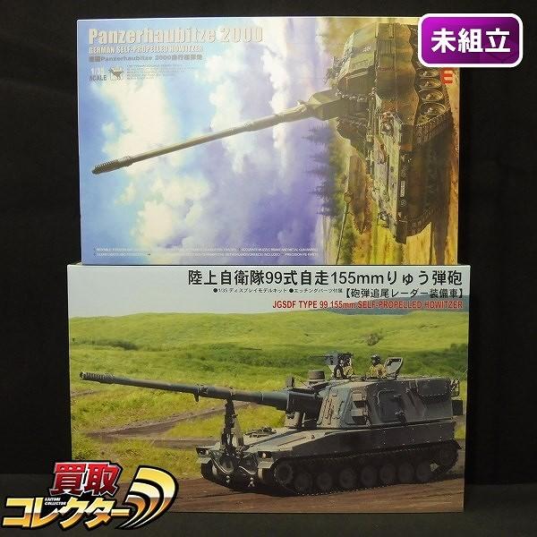 1/35 MENG PzH 2000自走榴弾砲 PIT-ROAD 99式自走155mm榴弾砲