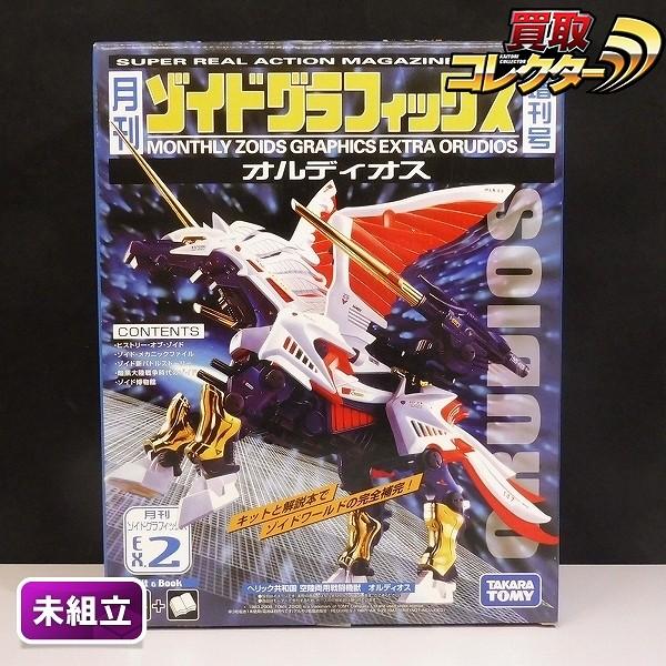 タカラトミー 月刊ゾイドグラフィックス増刊号EX.2 オルディオス
