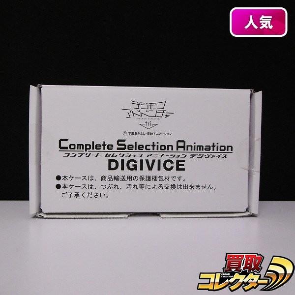 デジモンアドベンチャーtri コンプリートセレクションアニメーション デジヴァイス