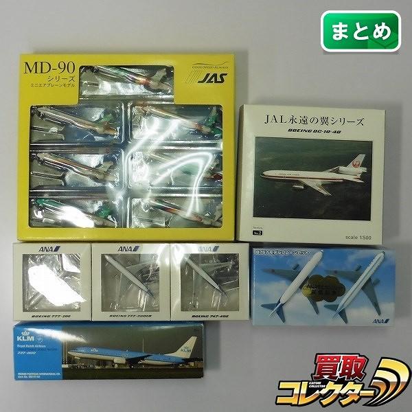 航空機模型 ANA 1/1000 B777-200 ヘルパ 1/500 JAL DC-10-40 他