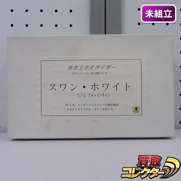 みなとや ガレキ 1/4.5 スワン・ホワイト 勇者王ガオガイガー