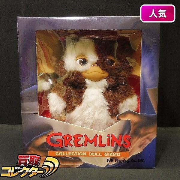 ジュンプランニング グレムリン コレクションドール ギズモ