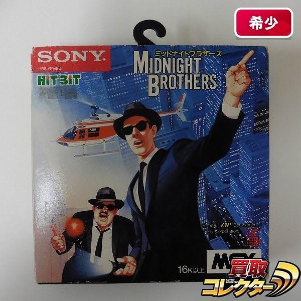 SONY MSX ソフト ミッドナイトブラザーズ
