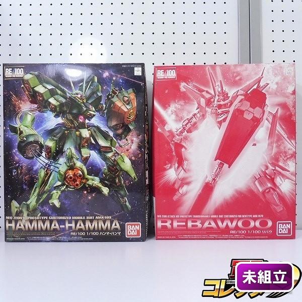 バンダイ RE/100 1/100 ハンマ・ハンマ リバウ