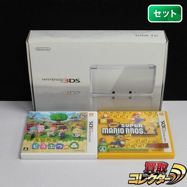 3DS アイスホワイト ソフト 2点 とびだせ どうぶつの森 Newスーパーマリオブラザース2