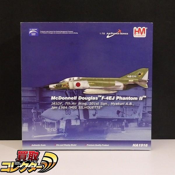 HM 1/72 F-4EJ ファントム2 第301飛行隊 アグレッサーフェイカー