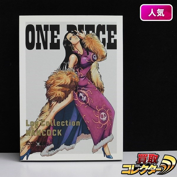DVD ワンピース ログコレクション ハンコック / ONE PIECE