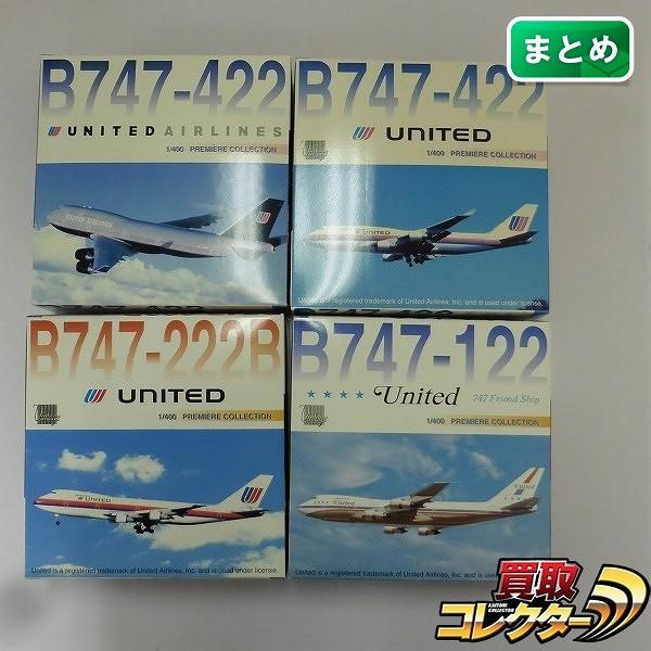 ドラゴン 1/400 ユナイテッド航空 B747-422 B747-222B B747-122
