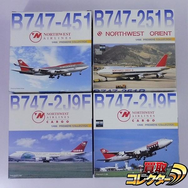 ドラゴン 1/400 ノースウエスト航空 B747-251B 747-451 747-2J9F