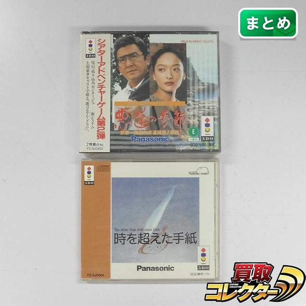 3DO ソフト 時を超えた手紙 悪逆の季節 / Panasonic