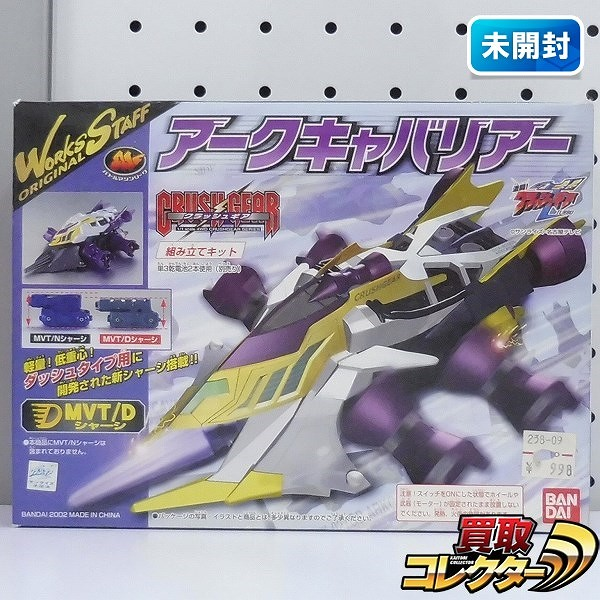 バンダイ クラッシュギア CGX-021GD アークキャバリアー
