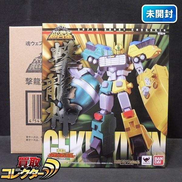 スーパーロボット超合金 勇者王ガオガイガー 撃龍神