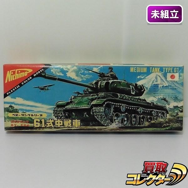 ニチモ プラスチックカラーモデル ベビータンク 61式中戦車